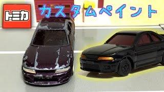 getlinkyoutube.com-モータートミカ ボロボロの ニッサンスカイラインGT-Rをカスタムペイント☆現行のGT-Rカラーで綺麗に復活!! Custom paint Tomica