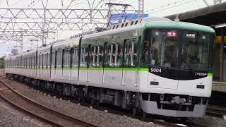 getlinkyoutube.com-【京阪電車】9000系9004F出場試運転・出場後の走行シーン
