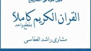 getlinkyoutube.com-القرآن الكريم كاملاً بمقطع واحد مشاري العفاسي-Complete Quran