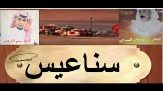getlinkyoutube.com-شيلة ابن وادي كلمات سلوم السبيعي أداء بسام الشرعان