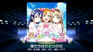 getlinkyoutube.com-Love Live! School Idol Festival (JP) - 僕たちはひとつの光 (Hard) Playthrough [iOS]