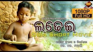 LADHEI    Odia Short Full Movie    HD Video