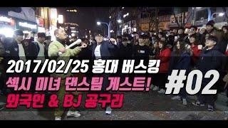 getlinkyoutube.com-춤추는곰돌【#2)2017/02/25 홍대 버스킹!! 섹시 미녀 댄스팀 게스트!! 외국인&BJ공구리 난입!!】