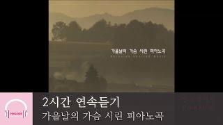 getlinkyoutube.com-[2HOURS, 가을에 듣기 좋은 잔잔한 피아노곡 모음,커피&카페(매장)에서 듣기 좋은 피아노곡 모음,뉴에이지(NewAge)]가을날의 가슴 시린 피아노곡/