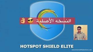 برنامج HotSpot Shield Elite النسخة الأصلية للاندرويد