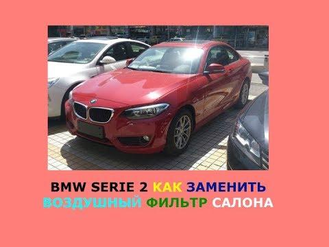 BMW Serie 2 Как заменить воздушныи фильтр салона