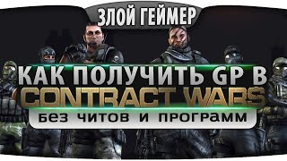 getlinkyoutube.com-Как получить GP в Contract Wars без читов. GP в Contract Wars без читов.