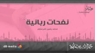 getlinkyoutube.com-نفحات ربانية | محمد ياسين المرعشلي