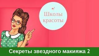 getlinkyoutube.com-Секреты звездного макияжа 2: Омолаживающий макияж