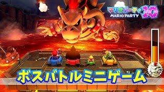 getlinkyoutube.com-マリオパーティ 10 - ボスバトルミニゲーム (COM最強 たつじん)