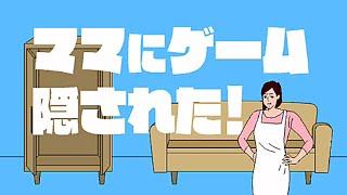 getlinkyoutube.com-【実況】 ママにゲーム隠された!  前編