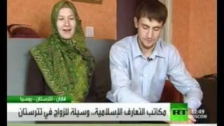 getlinkyoutube.com-مكاتب التعارف الإسلامية.. وسيلة للزواج في تتارستان