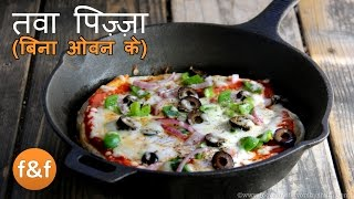 getlinkyoutube.com-Pizza Recipe on Pan or Tawa   No oven - No Yeast Pizza Recipe    Hindi Recipes   Pizza without Oven