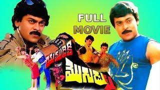 getlinkyoutube.com-Yamudiki Mogudu Telugu Full Length Movie | Chiranjeevi, Vijayasanthi, Radha