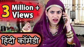 Abba Ka Kya Naam ? - Hindi Comedy Joke