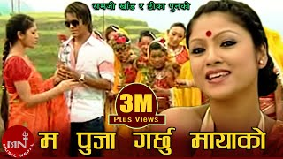 getlinkyoutube.com-Ma puja garchhu mayako By Ramji Khand and Tika Pun