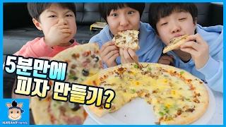 getlinkyoutube.com-단, 5분 만에 만들어 지는 신기한 피자 ?! 과연 맛은? (배고픔주의ㅋ) ♡ 피자만들기 놀이 asmr 오뚜기 먹방 Pizza | 말이야와친구들 MariAndFriends