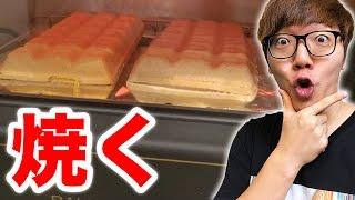 getlinkyoutube.com-アイスモナカを焼くとパリパリで超うまくなるらしい!