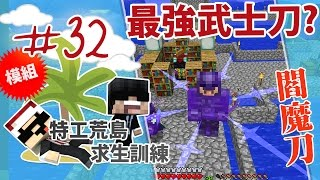 【Minecraft】 特工荒島求生訓練 #32 - 我擁有最強武士刀?閻魔刀?!