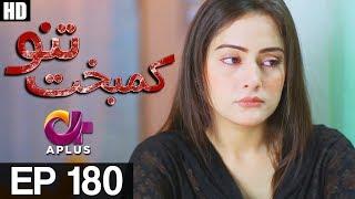 Kambakht Tanno - Episode 180 | A Plus ᴴᴰ Drama | Shabbir Jaan, Tanvir Jamal, Sadaf Ashaan