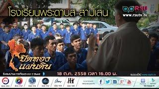 getlinkyoutube.com-ปิดทองแผ่นดิน : โรงเรียนพระดาบส สามเสน โรงเรียนในโครงการพระราชดำริของพระบาทสมเด็จพระเจ้าอยู่หัว