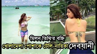 খোলামেলা পোশাকে 'মিলনতিথি'র দেবযানী | Milon Tithi actress Debjani Chakraborty Hot Bikini Avatar