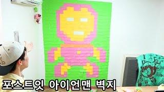getlinkyoutube.com-포스트잇으로 아이언맨 벽지 만들기 - 허팝(Post-it Sticky Notes Iron Man Wallpaper - Heopop)