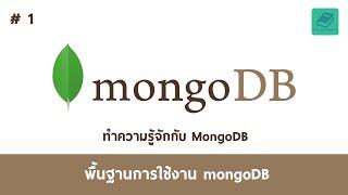 getlinkyoutube.com-01 mongoDB - ทำความรู้จักกับ mongoDB
