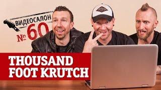 getlinkyoutube.com-Русские клипы глазами THOUSAND FOOT KRUTCH (Видеосалон №60)