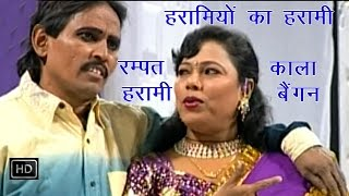 getlinkyoutube.com-Comedy Dhamaka | Kala Baigan |  काला बैंगन | Haramiyo Ka Harami Rampat Harami comedy In Hindi