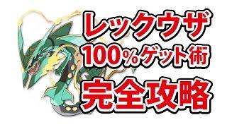 getlinkyoutube.com-【みんなのポケモンスクランブル】3DS 裏技なし ガチ超ゲット術