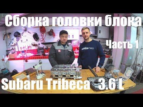Сборка головки блока Subaru Tribeca 3.6 L 1