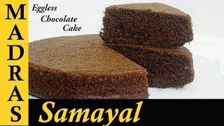 Eggless Chocolate Cake Recipe in Tamil   How to make Eggless Cake in Pressure Cooker