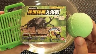 getlinkyoutube.com-Beetle Bath Ball ~ 昆虫採集 入浴剤