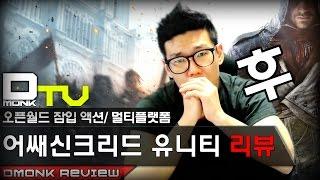 getlinkyoutube.com-Dmonk Review, 어쌔신크리드 유니티(assassin's creed unity) 게임 리뷰