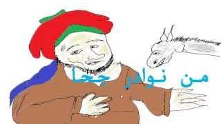 getlinkyoutube.com-من نوادر جحا  -  لغة عربية  - للصف السادس الإبتدائي - موقع نفهم - موقع نفهم