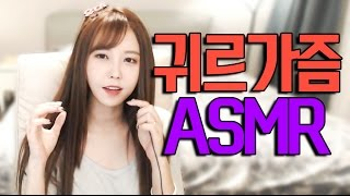 getlinkyoutube.com-윰댕] 귀르가즘!!ASMR♥