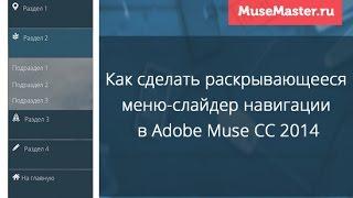 getlinkyoutube.com-Как сделать меню c подкатегориями в Adobe Muse CC 2014