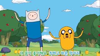 getlinkyoutube.com-'어드벤처 타임' 핀과 제이크도 바른먹거리 율동을?!