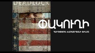 Pakuxi / DEADLOCK