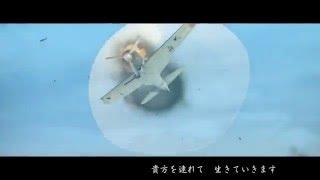 getlinkyoutube.com-【MAD】WarThunder-爾今の洋洋この蛍光にあり-空戦向動画3