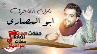 getlinkyoutube.com-مازن الهاجري - معزوفه الجديده  و ابو المصاري || اغاني عراقية 2017