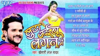 getlinkyoutube.com-Luta Jaibu Lagan Me - Khesari Lal Yadav - Audio JukeBOX - Bhojpuri Hot Songs 2015 new