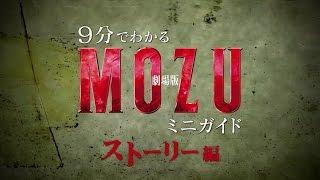 getlinkyoutube.com-【MOZU】9分でわかる「劇場版 MOZU」ミニガイド ストーリー編