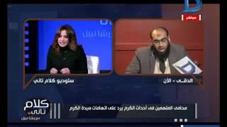 getlinkyoutube.com-جصريا: مواجهة على الهواء بين السيدة سعاد ثابت المعتدى عليها ومحامى المتهمين فى أحداث الكرم بالمنيا