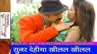 getlinkyoutube.com-HD सुनार देहिया खिलल खिलल    2014 New Hot Bhojpuri Song    Sonu Tiwari