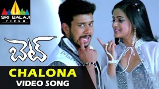 Bet Video Songs | Chalona Chal ki Video Song | Bharath, Priyamani | Sri Balaji Video