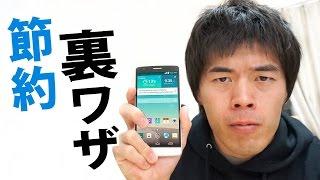 getlinkyoutube.com-スマホ節約裏ワザ!月々980円から使える「UQ mobile」