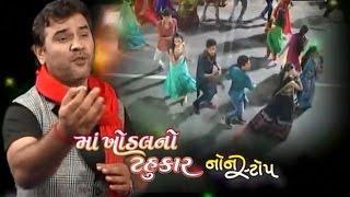 Maa Khodal No Tahukar - 1   KIRTIDAN GADHVI   Nonstop   Gujarati Live Garba 2015