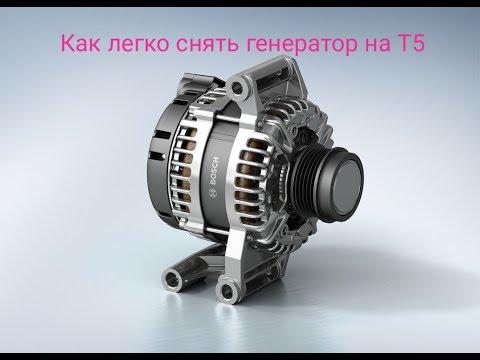Снятие генератора Т5 AXE без снятия морды